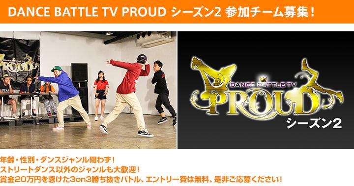 ダンスチャンネル DANCE BATTLE TV PROUD season2 参加募集! | お申し込みメールフォーム
