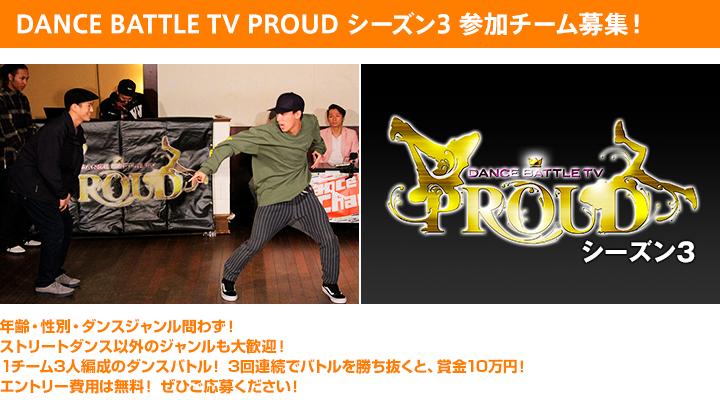 ダンスチャンネル DANCE BATTLE TV PROUD シーズン3 参加募集! | お申し込みメールフォーム