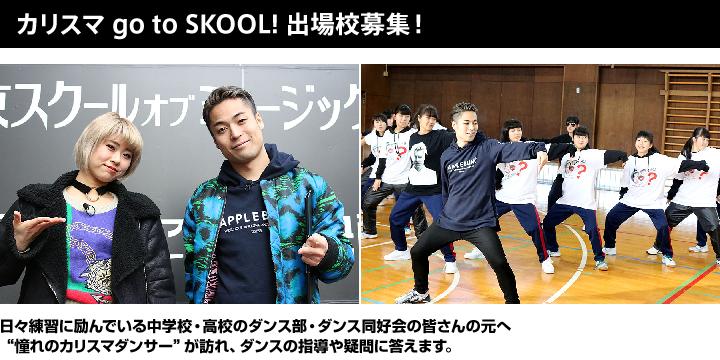 ダンスチャンネル カリスマ go to SKOOL! 参加募集! | お申し込みメールフォーム