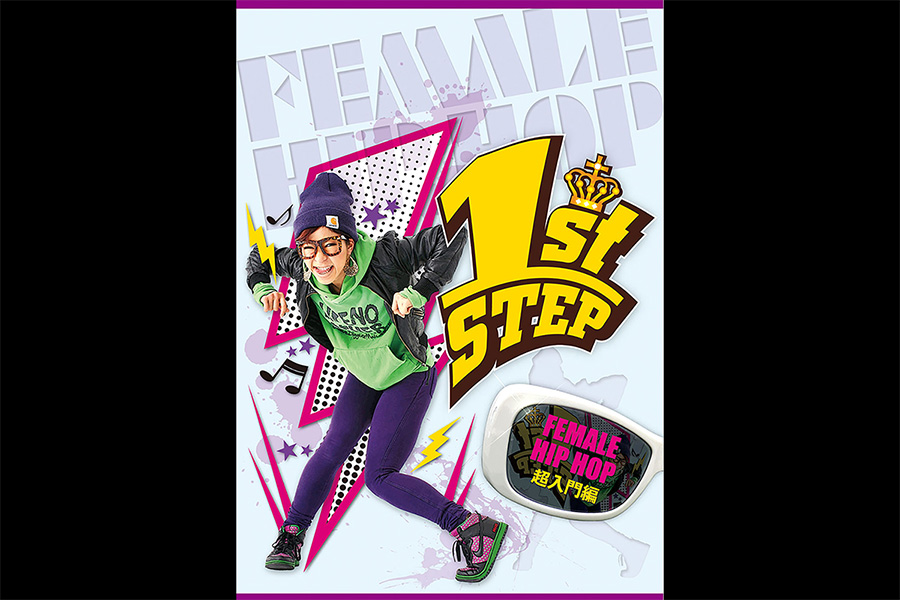 1st STEP FEMALE HIPHOP 超入門編