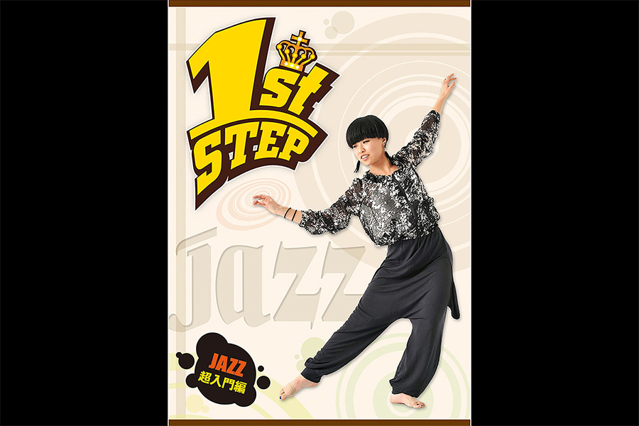 1st STEP JAZZ 超入門編