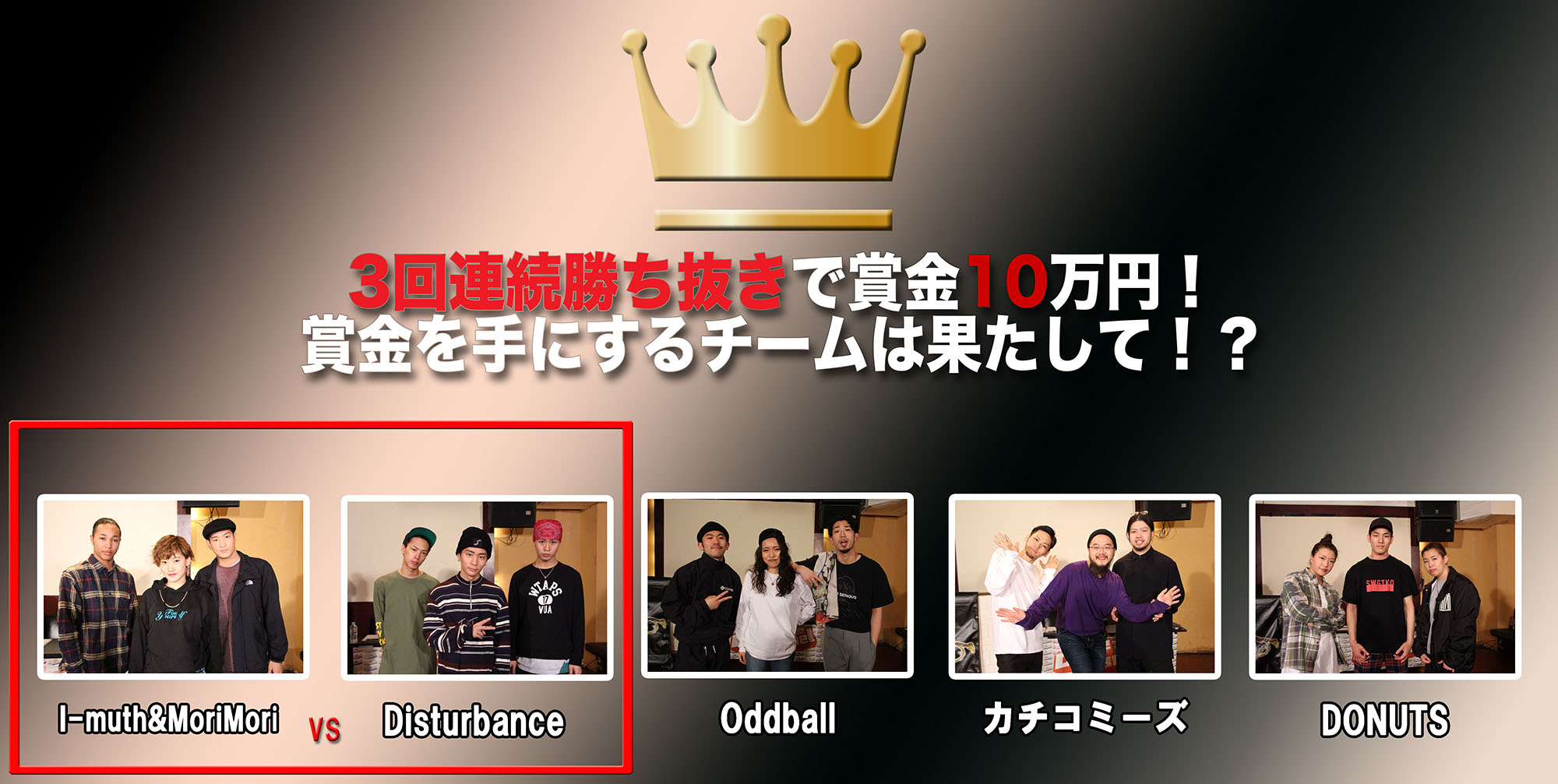 DANCE BATTLE TV PROUD シーズン3